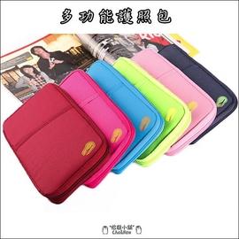 護照包 護照夾 證件包 卡包 錢包 收納包 袋 整理包 收納袋 手拿 旅行袋 旅遊包 旅遊