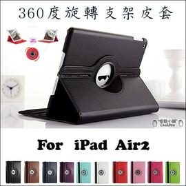 Apple iPad Air2 平板保護套 支架皮套 保護殼 殼 旋轉 套 智能 側翻 休
