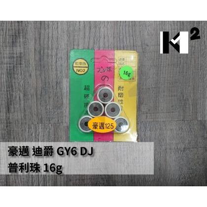 材料王~迪爵.GY6.豪邁(競技版)滾珠.普利珠~7.8.9.10.11.12.13.14
