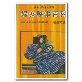 婦女醫事百科P.210^|^|黃開禮^~乙504P~5^~怡^~^~1173769^~