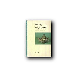 中國民間 珍藏古玉選粹 P128^|^|^~618F~9^~樺^~^~1158360^~