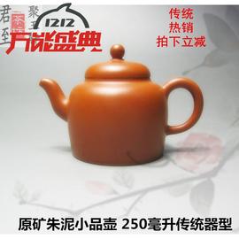 宜興紫砂全 朱泥小品壺名家原礦紫砂茶具套裝250毫升正品