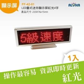 字幕機顯示屏專賣~FF~42~01~LED臺式迷你顯示屏紅光4字