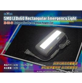 阿囉哈LED緊急照明~ZZ~32~21~LED照明燈SMD 60顆 指示燈 停電 逃生燈