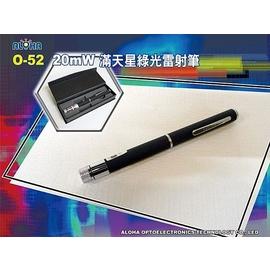 新莊阿囉哈LED~O~52~20mW 滿天星綠光雷射筆 天文筆 指示筆 紅光 教學筆 燈筆