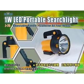 阿囉哈LED~J~75~1W手提式LED探照燈、工作燈、防災急救、地震海嘯急難燈具