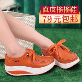 真皮搖搖鞋 秋 女鞋 透氣 鞋 厚底松糕搖擺單鞋 增高坡跟鞋