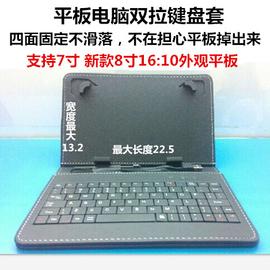台電X80H平板電腦鍵盤皮套七彩虹G808 3G保護套酷比魔方iwork8寸7
