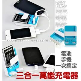 ~F.S.T~商檢合格 HANG 三合一 雙USB 智能多 充 電池座充 旅充 雙輸出 快