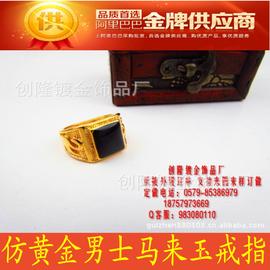 土豪金 男士戒指 馬來玉硬幣23K火燒金戒指 純黃銅寶石戒指