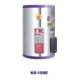 ^~鑫司牌^~ KS~15SE 15加侖儲熱式電熱水器 不鏽鋼掛式 微電腦智慧感溫系列 S