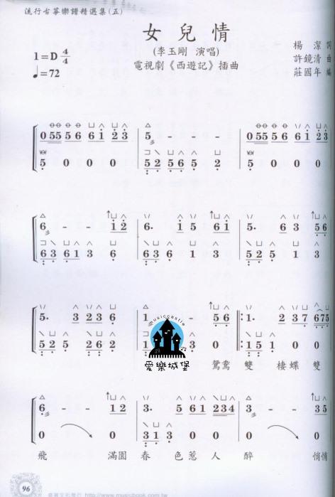 千言万语(邓丽君)  30