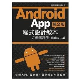Android App 程式 教本之無痛起步 第二版  ^(旗標 定價 480^)