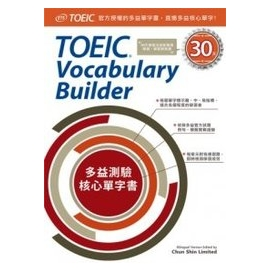 多益測驗核心單字書TOEIC Vocabulary Builder~1 Book  1 C