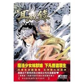 冥戰錄^(第五卷^)千里眼     ^(未來 定價 160^)
