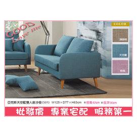 ~娜富米 ~SP~339~3  亞克斯天空藍雙人座沙發   4900元~雙北市免 ~^~