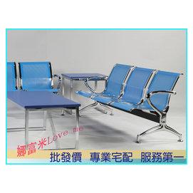 ~娜富米 ~N~045~12 三人鋼管沙發^(藍網^) 價 6460元~雙北市免 ~