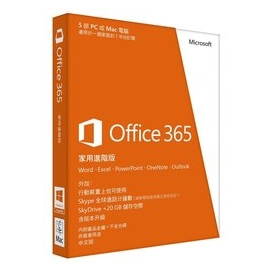 •~ 貨 含稅附發票~微軟 Microsoft Office 365 家用進階一年訂閱中文