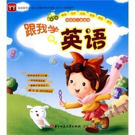 天下 書  跟我學英語:學齡前兒童 (附光盤)