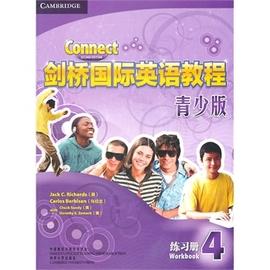 天下 書  劍橋國際英語教程4青少版練習冊