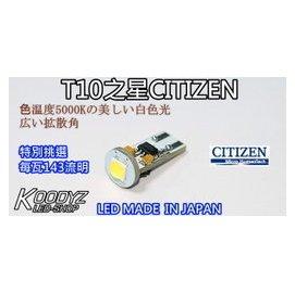 電子狂㊣T10之星西鐵城 CITIZEN LED 2個600↘狂降只有一波
