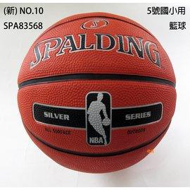 ^(缺貨中^)^~橙色桔團~SPALDING~NO.10~斯伯丁兒童5號國小籃球 銀色NB