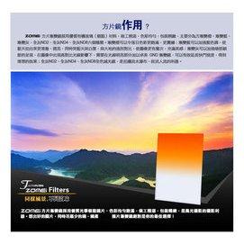 ^(^(Red Foot^)^)零距離 降價卓美Zomei大方形Z系列濾鏡套裝10x15c