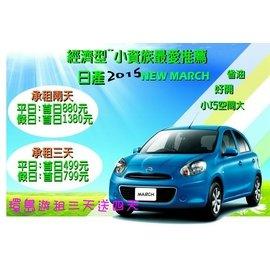 台北租車  日租880元..超省錢租車  中和租車.永和租車.台北市租車