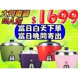 大同電鍋~TAC~10L TAC~10A~10人份~再贈不鏽鋼內鍋~有全不鏽鋼TAC~11
