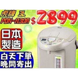 唯一~ ~虎牌~PDN~A30R~3公升熱水瓶〈B另售CV~DSF30 CD~LGF40