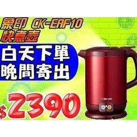 象印【CK-EAF10】快煮壺E另售CH-DWF10 7081TW PFY-A10R CK