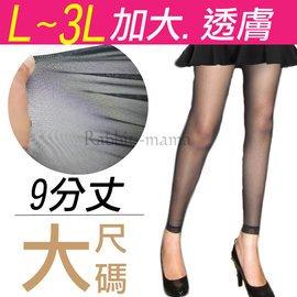 加大 3L透膚網狀九分褲襪^(8853^)~加大內搭褲 加大絲襪 九分丈 大尺寸~