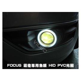 大台北汽車 FORD FOCUS 07年改款後.. H11 大魚眼霧燈套件 HID 效果1