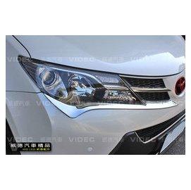 大台北汽車 豐田 TOYOTA 13 NEW RAV4 大燈眉 鍍鉻燈眉 新車 大燈框 台