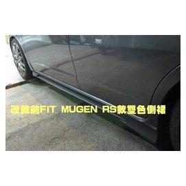 大台北汽車 FIT MUGEN RS包 前保桿總成 側裙 後保桿總成 含 車色烤漆 台北威