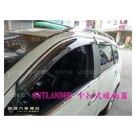 大台北汽車 MITSUBISHI OUTLANDER 卡扣式 鍍鉻晴雨窗 一組四片 台北威