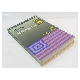 ~留美哲學博士文選. 中西哲學比研究卷  書 ~ISBN:9787100033039│香港