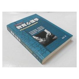~91~89年~教育心理學各系所歷屆試題詳解 研究所用書 ~ISBN:9789577443