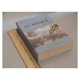 ~警察法規測驗精粹~ISBN:9577981763│士明│李如霞工作室~老樹屋 ~暢銷書.