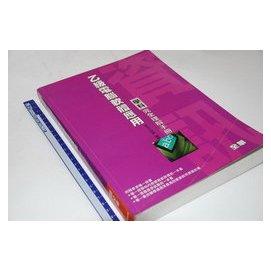 ~乙級電腦軟體應用學科完全理解手冊~ISBN:9572157299│全華圖書 ~老樹屋 ~
