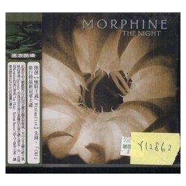 ~~虹彩妹妹~~ MORPHINE  THE NIGHT  Y12862   . 賣