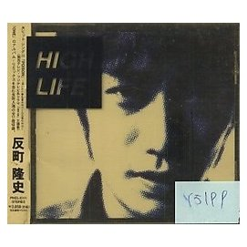 ^~^~虹彩妹妹^~^~ 反町隆史  HIGH LIFE 日版  Y5199 ^( . 賣