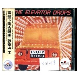 ^~^~西大調^~^~ ELEVATOR DROPS  POP BUS 美版  Y3102