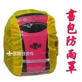 ~葳爾登~UNME小學生書包防雨套~書包雨衣~下雨天 兒童書包護脊書包防雨罩1528