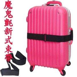 ~葳爾登~任何行李箱登機箱都 打包帶綑繩綁帶~魔鬼氈束帶L~ 方便旅行箱束帶