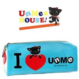 ~葳爾登~UNME筆袋 小學生書包鉛筆盒 文具收納盒小皮包 鉛筆機橡皮擦收納袋3625藍色