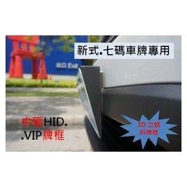 ~七碼~VIP 3D 日規 斜牌框 斜牌架 JDM 海拉風 ELANTRA GETZ IX