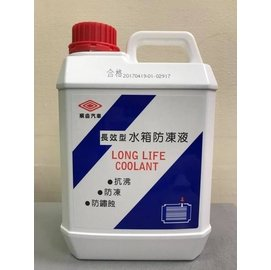 ~小皮機油~三菱中華 Mitsubishi 全車系 長效型水箱精 長效型水箱冷卻液 ^(所