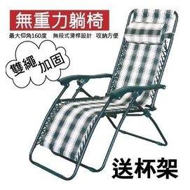 家事達   HD~93994~ 無重力折疊躺椅  送杯架  雙繩加固 無段式躺椅  加