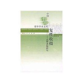 ~木石文坊~復性收攝——高攀龍思想研究周炙成人民2007 01 01